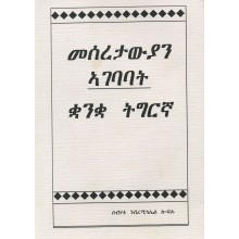 Meseretawi agebabat Qanqua Tigrinya (The Basic Principles of the Tigrinian Language)