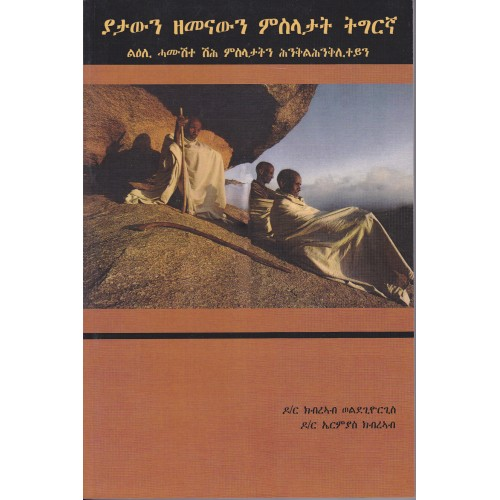 Traditional and Modern Proverbs of Tigrinya  - ያታውን ዘመናውን ምሳሌታት ትግርኛ