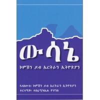 Wusane Commission dob Eritrea-Ethiopia - ውሳኔ ኮምሽን ዶብ ኤርትራን ኢትዮጵያን